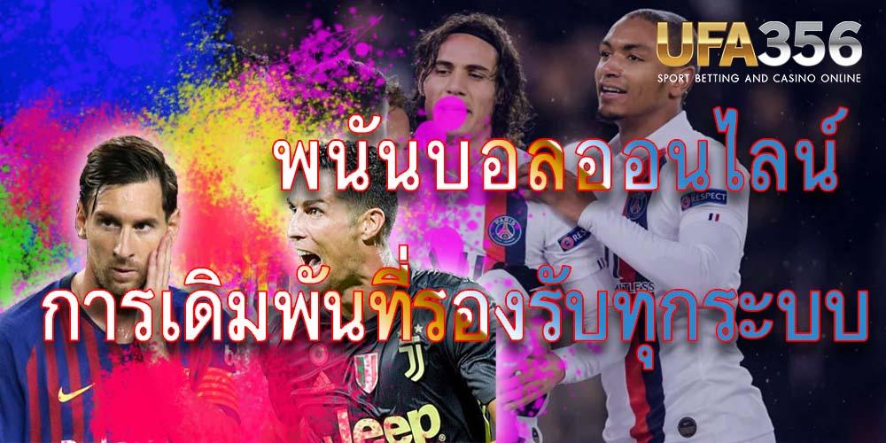 ทางเข้าufabet ภาษาไทย